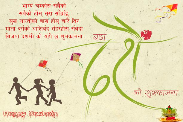 Nepali dashain greetings- happy dashain wishes